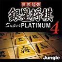 【5分でお届け】世界最強銀星将棋 Super PLATINUM 4 【ジャングル】【Jungle】【ダウンロード版】