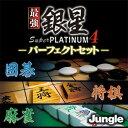 最強銀星 Super PLATINUM 4 パーフェクトセット 【ジャングル】【ダウンロード版】