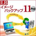 LB イメージバックアップ11 Pro【ライフボート】【ダウンロード版】
