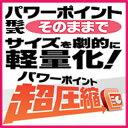 パワーポイント超圧縮 【マグノリア】【ダウンロード版】