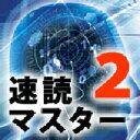 【35分でお届け】速読マスター2 価格改定版 【マグノリア】【ダウンロード版】