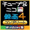 【5分でお届け】チューブ&ニコ録画4 コンプリート Windows版 【マグノリア】【ダウンロード版】