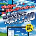 【5分でお届け】Back to XP/7 for 10 【マグノリア】【ダウンロード版】