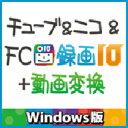 チューブ&ニコ&FC録画10+動画変換 Windows版 【マグノリア】【ダウンロード版】