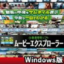 【35分でお届け】動画管理ソフト ムービーエクスプローラー Windows版 【マグノリア】【ダウンロード版】
