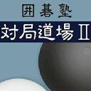【ポイント10倍】【35分でお届け】囲碁塾 対局道場II 【マグノリア】【ダウンロード版】