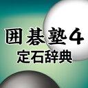 【ポイント10倍】【35分でお届け】囲碁塾4 定石事典【マグノリア】【ダウンロード版】