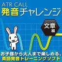 【ポイント10倍】【35分でお届け】ATR CALL 発音チャレンジ 文章編 【メディアナビ】【Media Navi】【ダウンロード版】