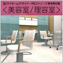 【ポイント10倍】【35分でお届け】3DマイホームデザイナーPRO専用素材集<美容室/理容室> 【メガソフト】【MEGASOFT】【ダウンロード版】
