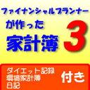 【5分でお届け】ファイナンシャルプランナーが作った家計簿 3【イースターネット】【ダウンロード版】