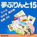 夢ぷりんと15【コーパス】【ダウンロード版】