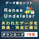 【Win版】Renee Undeleter 1年版 【レニーラボラトリ】【ダウンロード版】