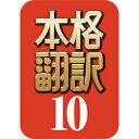 【ポイント10倍】【35分でお届け】本格翻訳10 ダウンロード版【ソースネクスト】