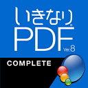 【ポイント10倍】【35分でお届け】いきなりPDF Ver.8 COMPLETE  ダウンロード版 【ソースネクスト】
