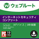 【35分でお届け】ウェブルート セキュアエニウェア インターネットセキュリティ コンプリート 3年3台版 【Webroot】【ダウンロード版】