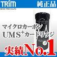 日本トリム 純正 マイクロカーボン UMS+カートリッジ