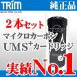 日本トリム 純正 マイクロカーボン UMS+カートリッジ 2本セット