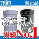 日本トリム 純正 マイクロカーボン CM+カートリッジ