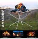 ショッピング焚き火台 【送料無料】焚き火台 ステンレス製 折りたたみ式 幅42cm 奥行42cm 高さ32cm
