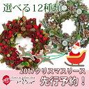 クリスマス リース 先行予約開始! 手作り【選べる12種類ク...