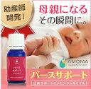 出産サポートアロマ!【★AMOMA★バースサポート】(7ml)安産 陣痛 出産 妊婦 安産 妊婦