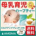 オーガニック母乳育児ハーブティー【AMOMAミルクアップブレンド】 (30ティーバッグ)3袋セット送