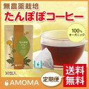 【送料無料】AMOMAたんぽぽコーヒー(30ティーバッグ)大人気!無農薬たんぽぽコーヒー!! オーガニック 無農薬 たんぽぽ 茶 たんぽぽコーヒー タンポポ ノ...