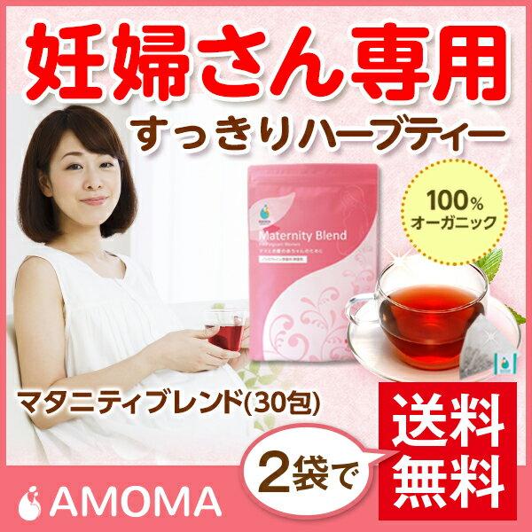 オーガニック妊婦ハーブティー!【AMOMAマタニティブレンド】(30ティーバッグ)2袋で送…...:amoma:10000030