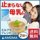オーガニック 卒乳 ハーブティー AMOMAミルクセーブブレンド(卒乳ブレンド)(30ティー