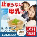 オーガニック 卒乳 ハーブティー 【AMOMAミルクセーブブレンド(卒乳ブレンド)】(30ティーバッ