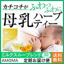 オーガニックつまり専用ハーブティー【AMOMAミルクスルーブレンド】(30ティーバッグ