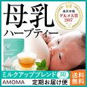 オーガニック母乳育児ハーブティー【AMOMAミルクアップブレンド】 (30ティーバッグ)