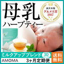 オーガニック母乳育児ハーブティー!【AMOMAミルクアップブレンド】(30ティーバッグ)