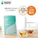 オーガニック母乳育児ハーブティー【AMOMAミルクアップブレ...