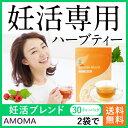 【ポイント5倍】 オーガニック妊活ハーブティー【AMOMA 妊活ブレンド】(30ティーバッ