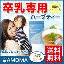 オーガニック卒乳ハーブティー!【AMOMA卒乳ブレンド】(30ティーバッグ)3袋セット送料無料!検索