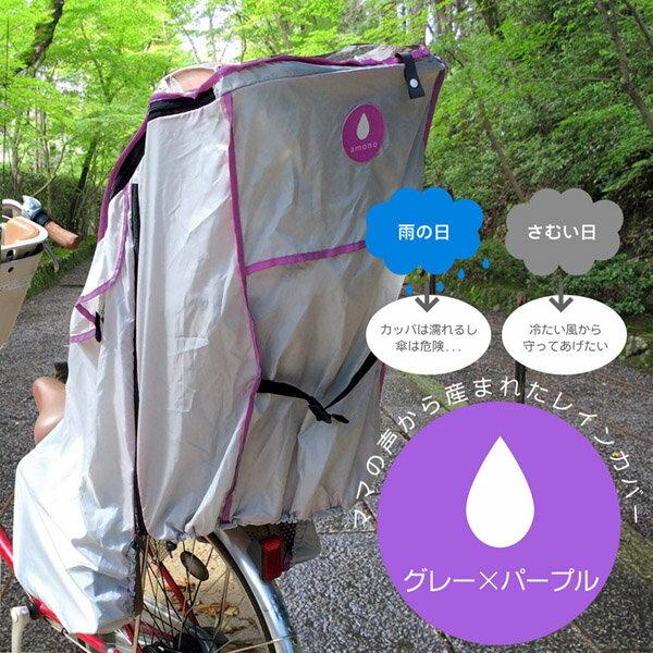 自転車の 後ろ乗せ自転車レインカバー : ... シート用レインカバーパープル