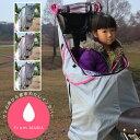 【冬は暖かいので防寒対策に。風防、風よけ、雨よけ、防寒】子供乗せ自転車用チャイルドシートレインカバーピンク・水色・パープル