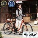 【安心の日本メーカー】 26インチ 電動自転車 電動アシスト自転車207 シマノ