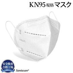【2点以上購入で送料無料】 マスク 在庫あり 即納 KN95マスク N95同等 不織布マスク 男女兼用 大人用 白マスク ふつうサイズ