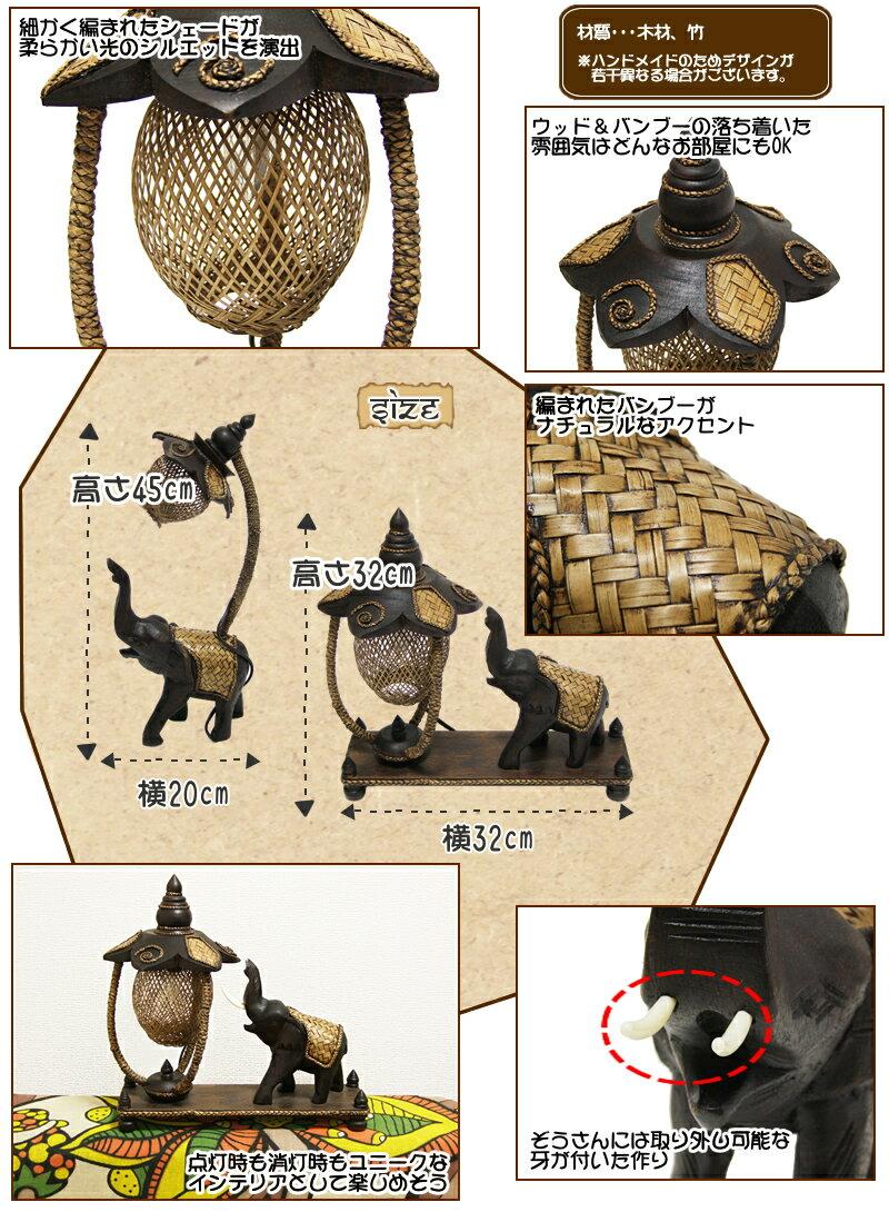 木彫りぞうさんランプ【アジアン雑貨/エスニック...の紹介画像3