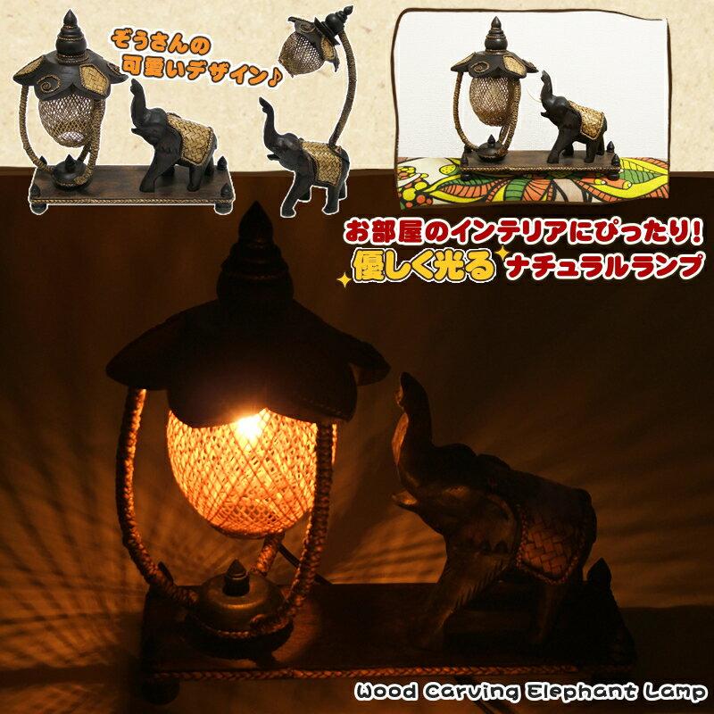 木彫りぞうさんランプ【アジアン雑貨/エスニック雑貨/インテリア/照明/ライト/フロアスタンド/常夜灯】