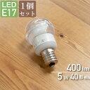 LED電球 LEDミニクリプトン球 LED 電球 エコ 長寿命 低発熱 替え電球 インテリア 口金E17 キシマ