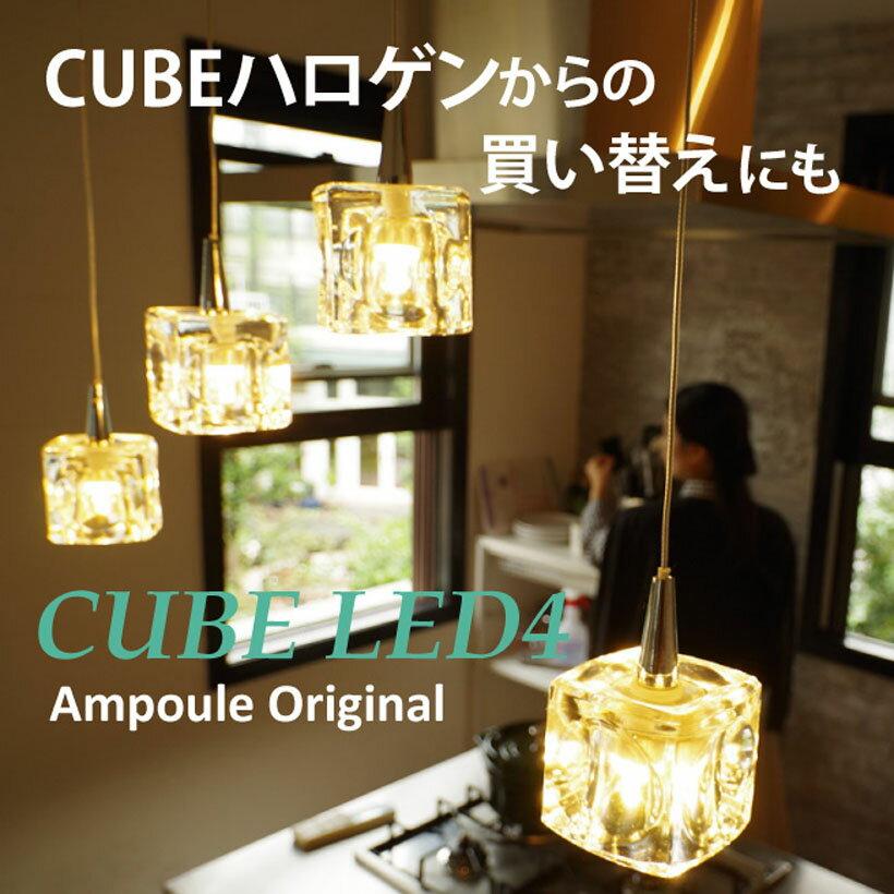【照明】 Cube LED キューブLED ペンダントライト 【期間中スマホからのエントリーでポイント20倍】おしゃれ 天井 天井照明 ライト 4灯 ダイニング キッチン カウンター 明るい インテリア ダクトレール キューブ