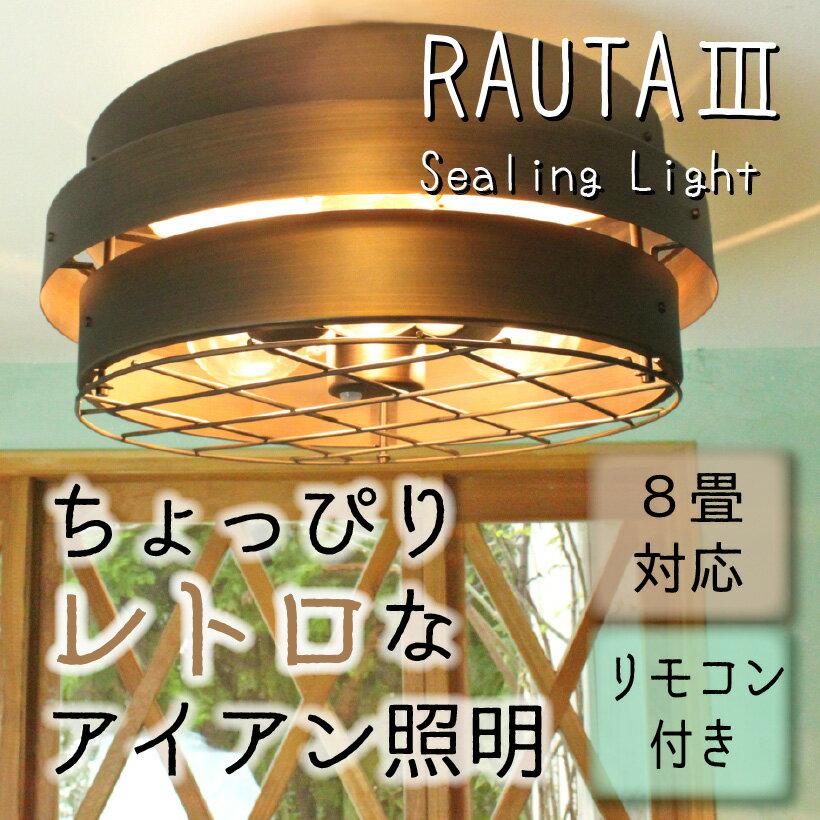 【照明】RAUTA3 ラウタ3灯 シーリングライト 【期間中スマホからのエントリーでポイント20倍】おしゃれ 天井 天井照明 ライト 3灯 リモコン付 リビング ダイニング 寝室 明るい 6畳 8畳 インテリア LED 北欧 鉄 アイアン レトロ