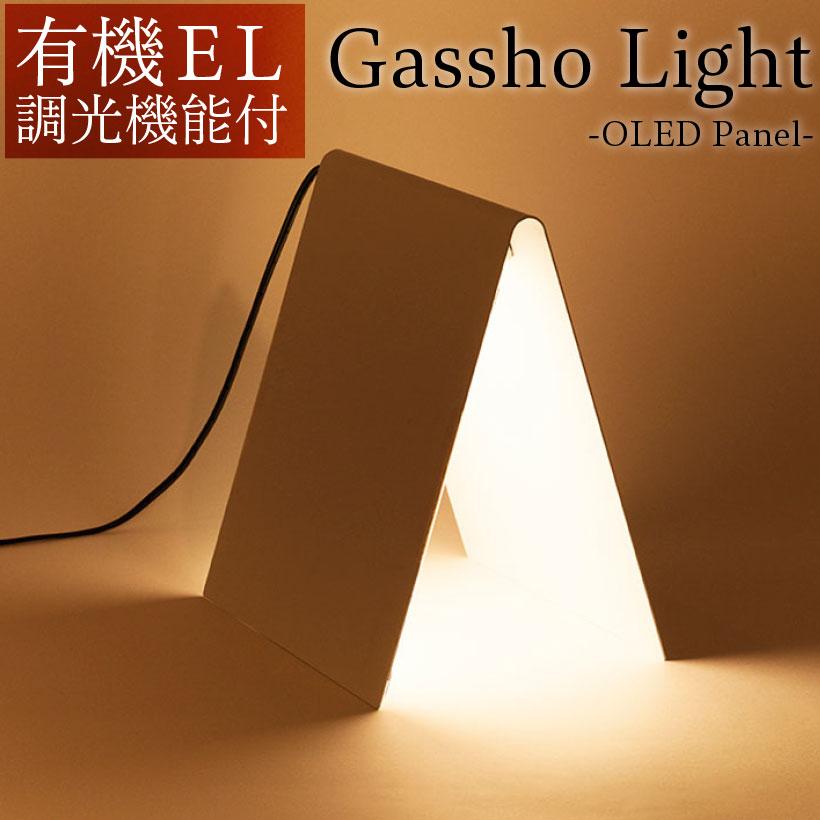 Gassho Light フレームライト 有機EL照明 おしゃれ ライト ランプ OLED リビング ダイニング 寝室 玄関 ベッドサイド インテリア 雑貨 ギフト 贈り物 読書灯 デザイン 合掌