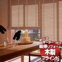 ブラインド 送料無料! タチカワブラインドのグループ会社立川機工 tapio タピオ ウッドブラインド 木製ブラインド TW-1301〜1314 サンプル