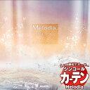 カーテン&シェード シンコール Melodia サンプル