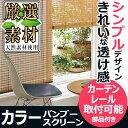 【ポイント最大27倍】竹 バンブー 天然素材 カーテンレール取付け可能 スクリーン 和モダン アレンジ DIY カラーバンブースクリーン
