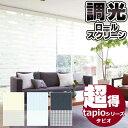 送料無料!調光ロールスクリーン タチカワブラインドのグループ会社立川機工 tapio タピオ サンプル